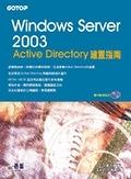 二手書博民逛書店 《Windows Server 2003 Active Directory建置》 R2Y ISBN:9864219650│戴有煒