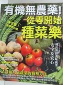【書寶二手書T2/園藝_EFD】有機無農藥!從零開始種菜樂原價_300_學研publishing有限公司