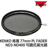 KENKO 肯高 77mm PL FADER 可調式減光鏡 ND3 - ND400 (24期0利率 免運 正成貿易公司貨) ND512 最高減9格光圈