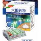 【2003481】六鵬 鈣粉 鈣+維生素D3(50包/盒)