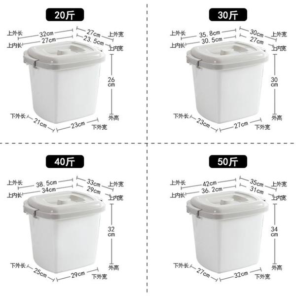 米桶家用收納防潮20斤50斤米缸40斤密封防蟲30斤麵粉裝米桶儲米箱10kg【全館免運八折】