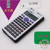 計算器全國中學生中考考試專用函數科學機【限時八折】