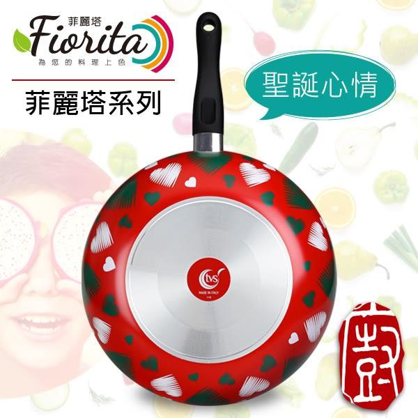 『義廚寶』菲麗塔系列 32cm深炒鍋 FD10 [聖誕心情]~為您的料理上色