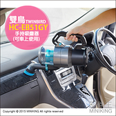 日本代購 空運 Twinbird 雙鳥牌 HC-EB51GY 車用 手持 吸塵器 輕巧 掃除機 車內 清潔