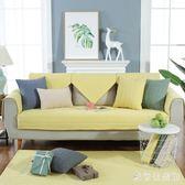 沙發墊 北歐四季通用家用布藝防滑全棉坐墊簡約全蓋沙發套沙發罩巾 KB8706【歐爸生活館】