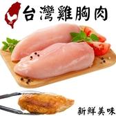 【海肉管家-全省免運】台灣鮮嫩去骨雞胸肉x5包(300g±10%/包)