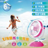 【酷樂2代】6吋USB馬卡龍風扇 攜帶式風扇 角度可調 二段式風速 底座可拆【DouMyGo汽車百貨精品】
