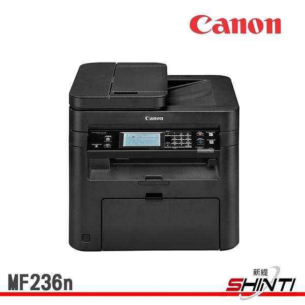 CANON imageClass MF236n 黑白雷射傳真複合機 取代MF4770n