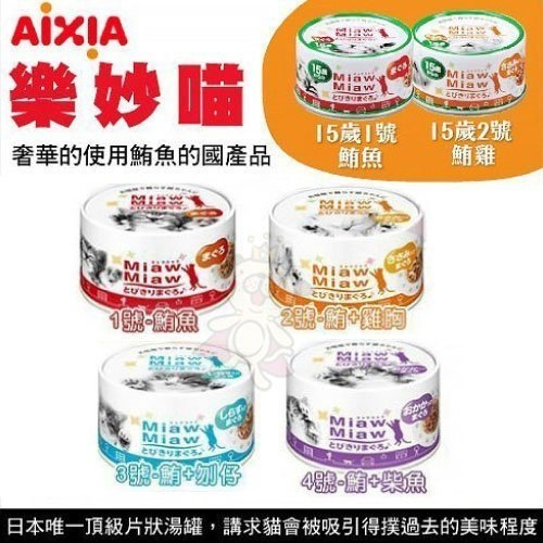 *WANG*【24罐】AIXIA 愛喜雅《樂妙喵系列罐頭》60g 多種口味可選