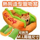 可拆洗 冰涼保暖兩用 hot dog 熱狗 造型 寵物墊 狗窩 熱狗窩 狗床 寵物床 寵物用品【RS635】