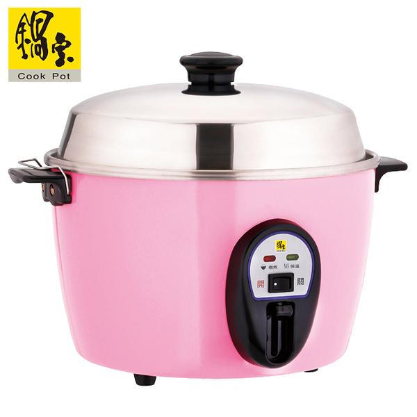 【CookPot 鍋寶】10人份不鏽鋼電鍋 ER-1132-D 粉紅