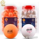 桶裝乒乓球三星級業余訓練球比賽用乒乓球60只裝中小學生發球機  快意購物網