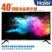 送壁掛架 Haier 海爾 40吋 Full HD平面 LED 顯示器 40B9650 LE40B9650 / 40B9600