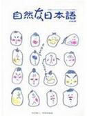(二手書)自然日本語(初級篇)
