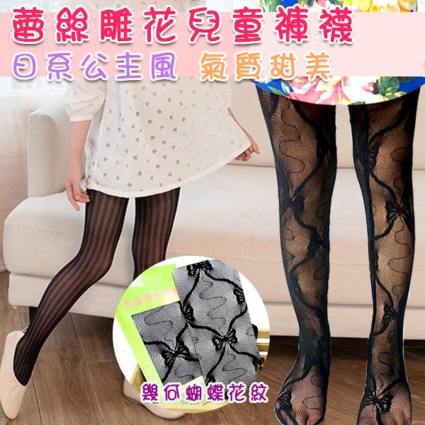 日系公主蕾絲雕花兒童褲襪(蝴蝶花紋) A409B