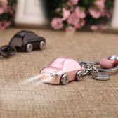 米勒斯小汽車男女鑰匙扣創意禮品情侶鑰匙錬掛件可愛圈國  薔薇時尚