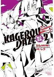 KAGEROU DAZE陽炎眩亂 (2)  a headphone actor