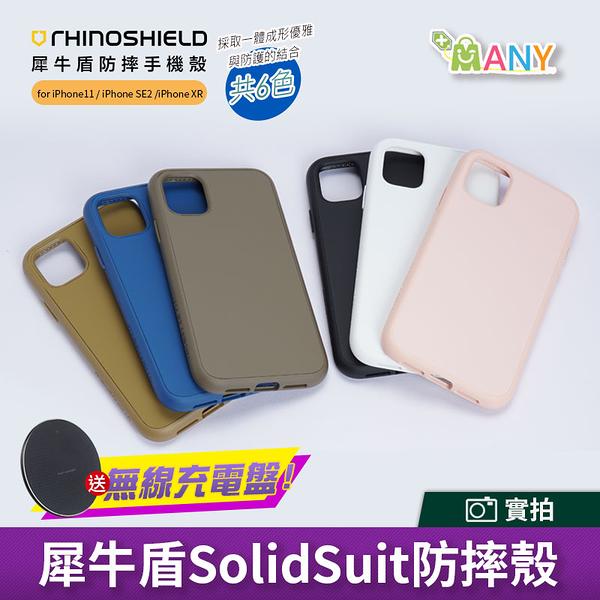 新色+贈無線充電盤 犀牛盾 SolidSuit 經典款 iPhone 11手機殼 i8 i7 plus SE2 i11 手機殼 防摔殼 原廠貨