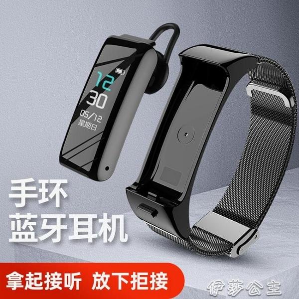 智慧手環 智慧手環藍芽耳機二合一可通話接打電話運動計步器男女多功能 交換禮物
