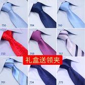 商務職業領帶男士正裝新款韓版休閒7CM窄新郎結婚禮盒裝 晴天時尚館