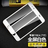 蘋果7鋼化膜iphone8plus全屏7p全覆蓋3D曲面7plus手機貼膜8  全館免運