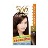 566美色護髮染髮霜-7深褐色【愛買】