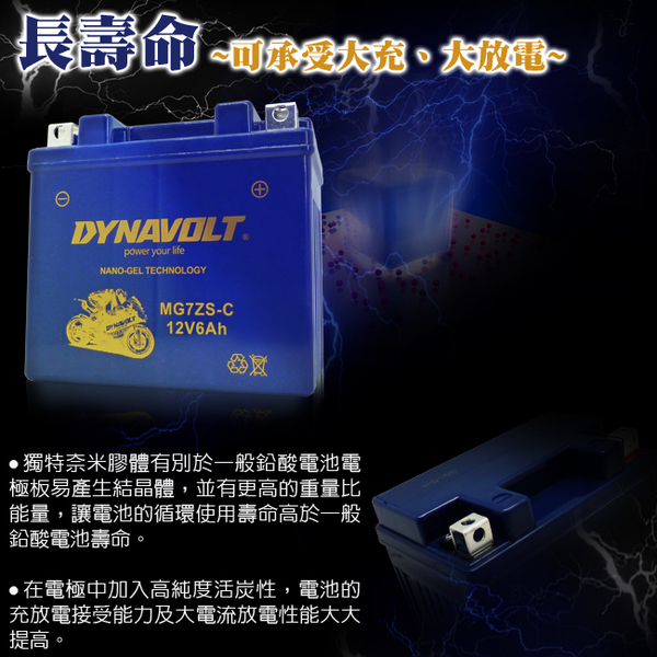 【DYNAVOLT 藍騎士】機車電池 DYNAVOLT MG9-4B-C