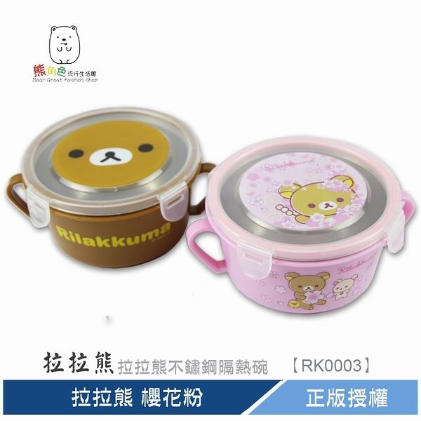 拉拉熊 不鏽鋼隔熱碗 拉拉熊 櫻花粉 【RK0003】 熊角色流行生活館