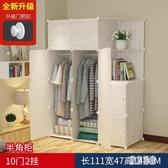 衣櫃仿實木簡約現代經濟型宿舍組裝塑料收納布藝宿舍單人簡易衣櫃xy4417『東京潮流』