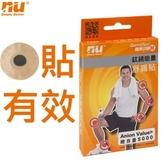 【恩悠數位】NU 能量舒痛貼片 (24片圓形貼)