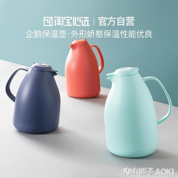 心選-歐式保溫壺玻璃內膽暖水壺熱水瓶 TX ATF青木鋪子