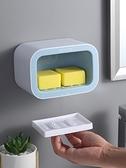 香皂盒 創意瀝水衛生間吸盤壁掛式免打孔學生宿舍用多層香皂置物架【快速出貨好康八折】香皂盒