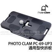 PHOTO CLAM PC-69-UP3 長板 通用型底板 快拆板 (6期0利率 免運 捷新貿易公司貨)