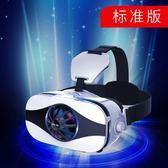 vr眼鏡rv虛擬現實頭盔3d全景電影游戲手機專用風扇一體機智能設備 創想數位 igo