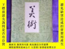 二手書博民逛書店罕見美術(雙月刊,1979年第2期)Y27990