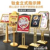 酒店大堂水牌迎賓牌立牌指示牌立式導向指引不銹鋼定制廣告展示架魔方數碼