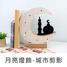 【促銷】珠友官方獨賣 SC-52115 月亮燈飾-城市剪影/擺飾/夜燈/月亮燈