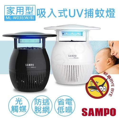 【聲寶SAMPO】家用型吸入式UV捕蚊燈 ML-WK03E 黑/白 兩色
