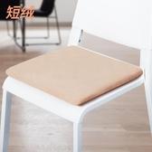 坐墊記憶棉辦公椅坐墊辦公室久坐學生凳子椅子座墊椅墊墊子椅子墊【鉅惠85折】
