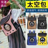 太空寵物艙包外出便攜背包貓包雙肩太空包貓胸前包狗包旅行透氣包