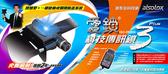 ☆鑫晨汽車百貨☆ 愛鎖 ISO-5988-3  謝教官科技鎖3代 方向盤鎖/5988-3