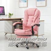 電腦椅家用休閒書房椅弓形老板椅辦公椅游戲電競粉紅主播椅子  IGO