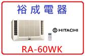 【分期0利率‧含標準安裝】Hitachi日立定頻雙吹式窗型冷氣 RA-60WK