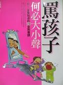 【書寶二手書T3/親子_KJB】罵孩子何必大小聲_紀康寶
