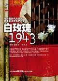(二手書)白玫瑰:一九四三