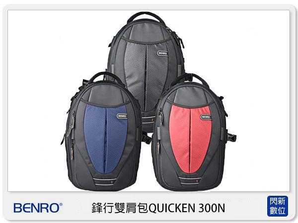 【分期0利率,免運費】BENRO 百諾 鋒行 雙肩包 QUICKEN 300 後背包 攝影包 3色