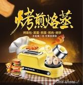 烤面包機家用2片早餐多士爐土司機全自動吐司220V YJT 阿宅便利店