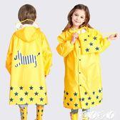 兒童雨衣 兒童雨衣女寶寶加厚雨披可配雨鞋男女童松緊袖帶書包位幼兒園雨衣 【全館9折】