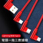 USAMS 一拖三 Lightning 傳輸線 Micro Type-c 充電線 多合一 U10彎頭 1.2M 數據線