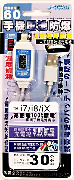 人工智慧防爆充電線iPhone 30CM